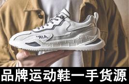 品牌鞋一手貨源